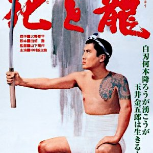The Flower and the Dragon (1965) photo
