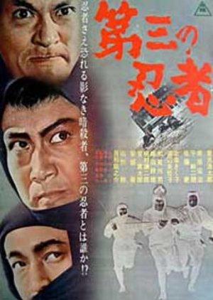 The Third Ninja (1964) poster