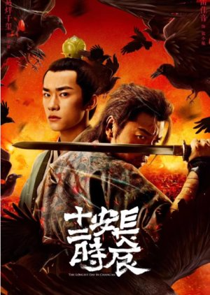 The Longest Day in Chang'an chinese drama review