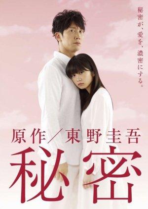 Himitsu (2010) poster