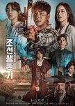 Time-Travel: South Korea - (dramas)