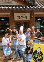 Kang's Kitchen 2 (2019) photo