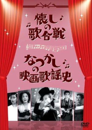 Natsukashi no Utagassen (1950) poster