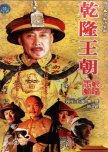 Qian Long Dynasty