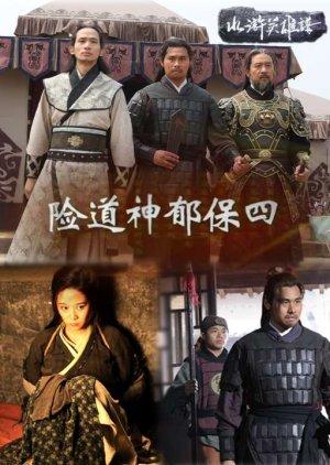 Water Margin Heroes: Yu Bao Si