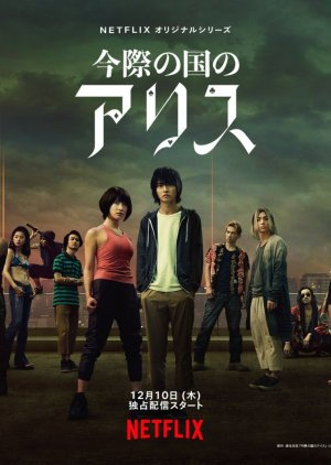 Imawa no Kuni no Alice (2020) poster