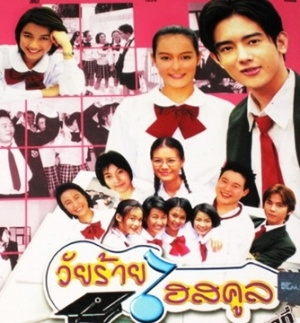 Wai Rai High School