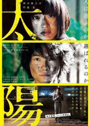 Sun (2016) poster