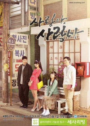 TV Novel: Love, My Love