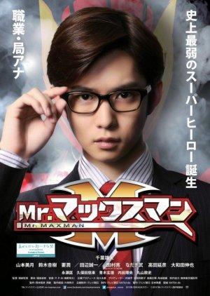 Mr. Maxman (2015) poster