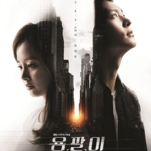 Yong Pal Episode 9