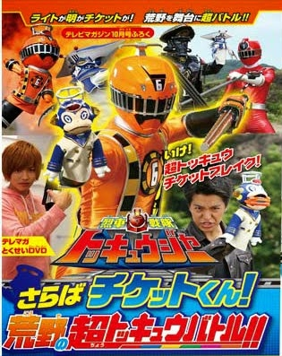 Ressha Sentai ToQger DVD Special - Farewell, Ticket! The Wasteland Super ToQ Battle!