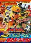 Ressha Sentai ToQger DVD Special - Farewell, Ticket! The Wasteland Super ToQ Battle!