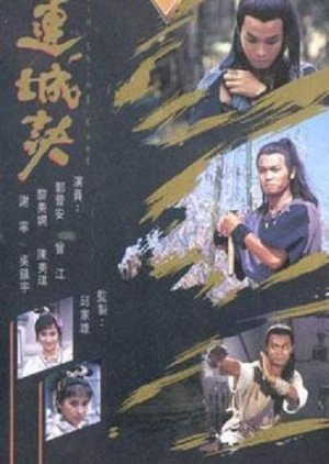 Lin Shing Kuet (1989) poster