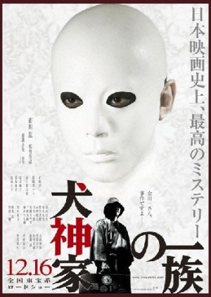 The Inugamis (2006) poster
