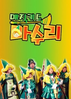 Magic Kid, Ma Soo Ri