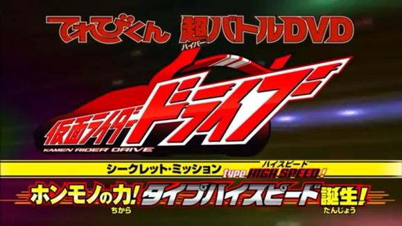 Kamen Rider Drive Secret Mission - Type HIGH SPEED!