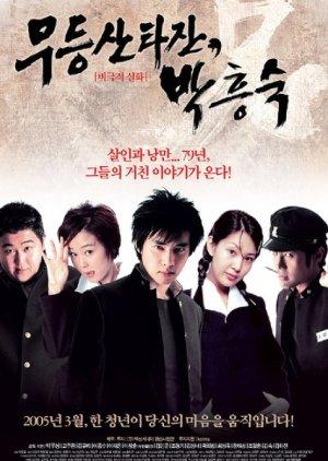 Tarzan, Park Heung Sook (2005) poster