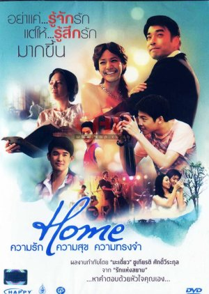 Home (2012) poster
