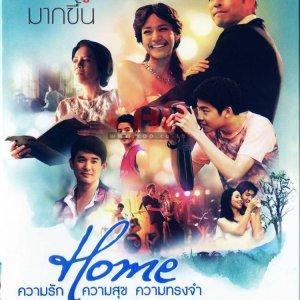 Home (2012) photo
