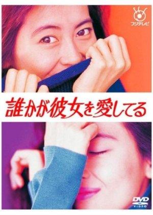 Dareka ga Kanajo wo Aishiteru (1992) poster