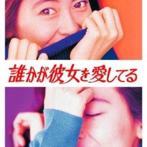 Dareka ga Kanajo wo Aishiteru (1992) photo