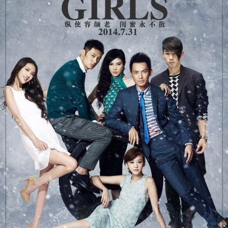 Girls (2014) photo