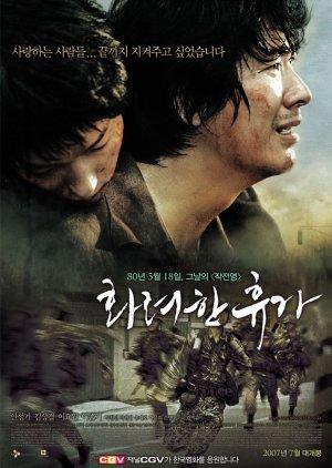 May 18 (2007) poster