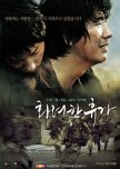 May 18 korean movie review