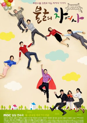 Iron Lady Cha (2015) poster