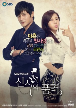 A Gentleman's Dignity (2012) poster