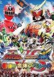 Ressha Sentai ToQger VS Kamen Rider Gaim Spring Gattai Special