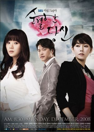 Innocent You (2008) poster