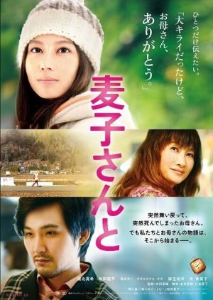 With Mugiko (2013) poster