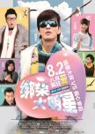 Kidnapping a Big Star chinese movie review