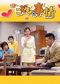 Kodomo no Jijou