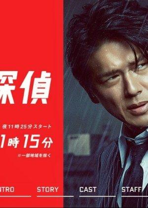 Tokumei Tantei Season 2 (2014) poster