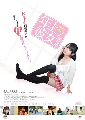 Toshiue no Hito (2014) poster