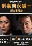 Psychological Detective Dramas