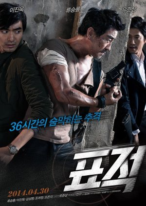 The Target (2014) poster