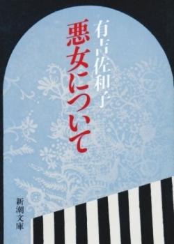 Akujo ni Tsuite (1978) poster