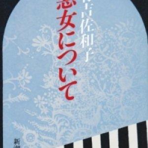 Akujo ni Tsuite (1978) photo