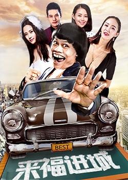 Lai Fu Jin Cheng (2017) poster