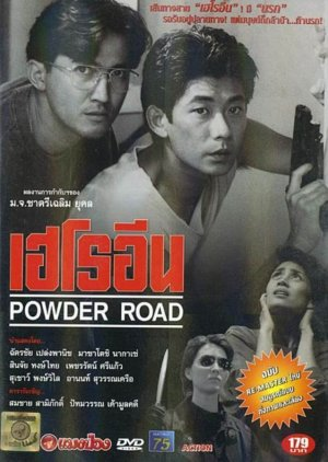 Powder Road (1994) poster