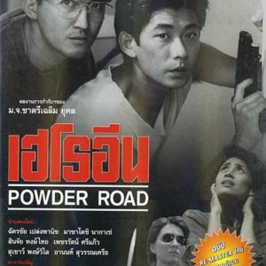 Powder Road (1994) photo