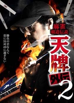 Mahjong Hadou Densetsu: Tenpai Gaiden 2