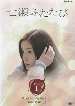 Nanase Futatabi (2008) poster