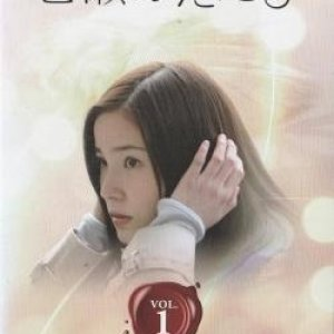Nanase Futatabi (2008)