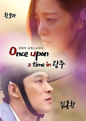 Once Upon a Time in Gwangju (2016) poster