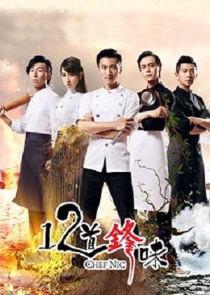 Chef Nic Season 2 (2015) poster